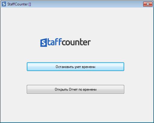 Программа для учета рабочего времени. Можно ли работнику отключить StaffCounter на время?