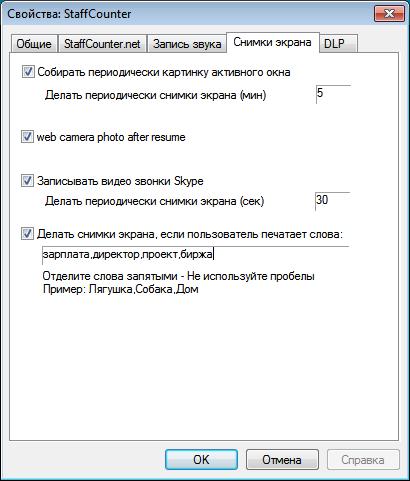 Контроль рабочего времени. Скриншоты рабочего стола, снимки с веб-камер и запись звуков.