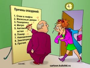 Кто подрывает рабочую дисциплину?