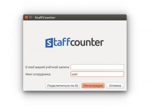 Введите электронный адрес вашего профиля на сервисе StaffCounter. Введите имя компьютера и(или) сотрудника. По умолчанию программа возьмёт имя из системы. Нажмите кнопку Регистрация.