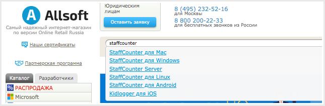 Alasoft.ru. Оплата безналичным переводом.