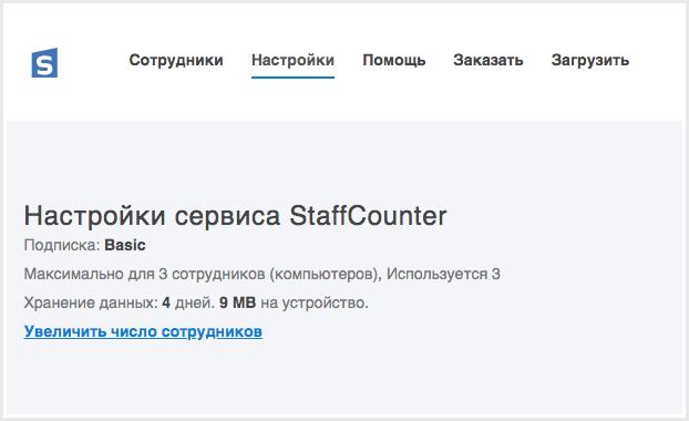 Бесплатная программа слежения StaffCounter.