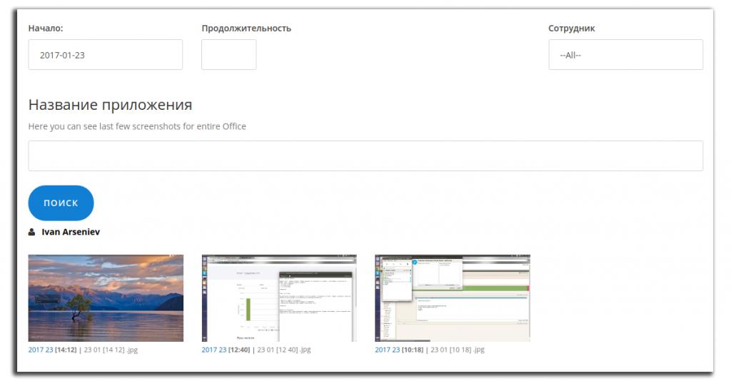 StaffCounter программа для слежения, мониторинга и анализа продуктивности. Скриншоты экрана.