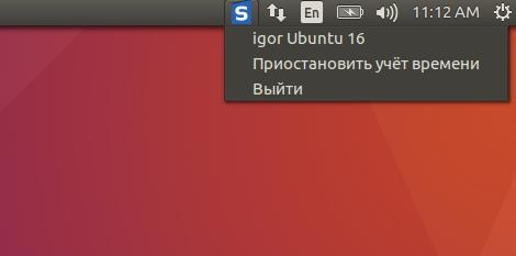 Чтобы принудительно открыть окно Lockscreen, необходимо кликнуть на иконке StaffCounter в области часов и нажать «Выйти».