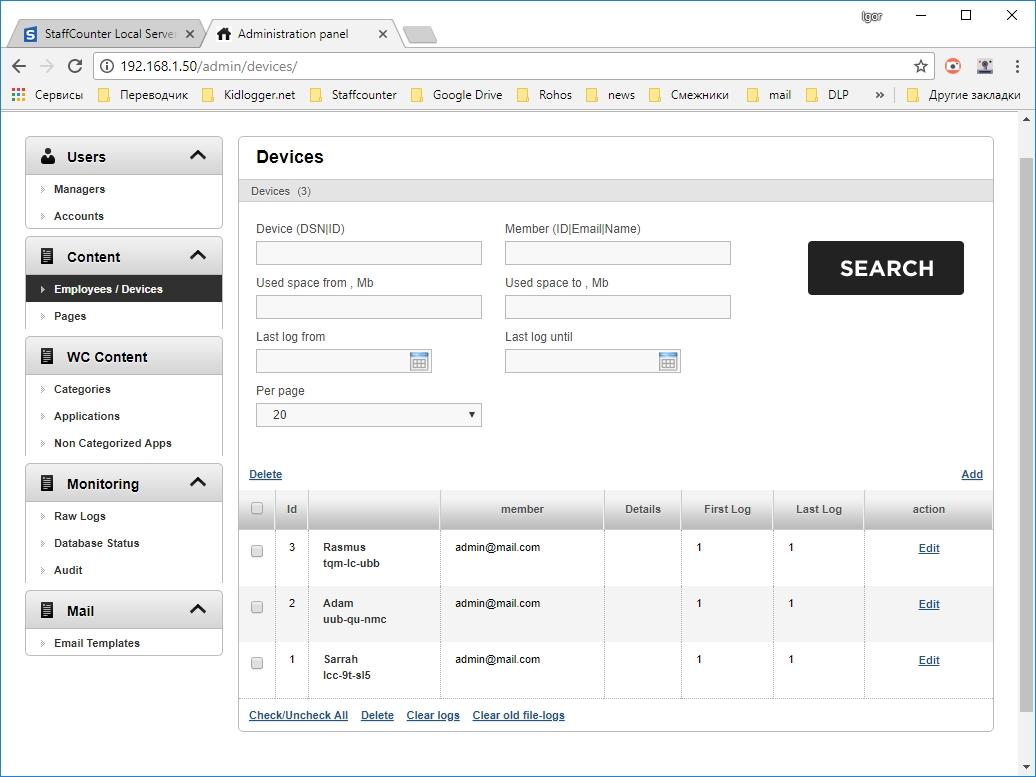 В разделе Devicesвы можете удалять и редактировать параметры виртуальных устройств, куда осуществляется загрузка данных программами-агентами, установленными на компьютерах сотрудников.