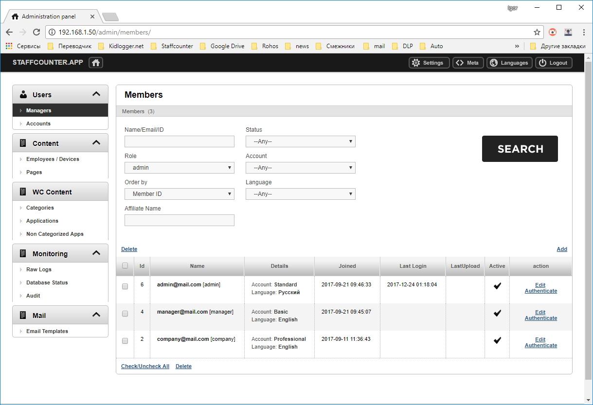 При помощи командAdd и Delete можно соответственно добавить и удалить администратора.