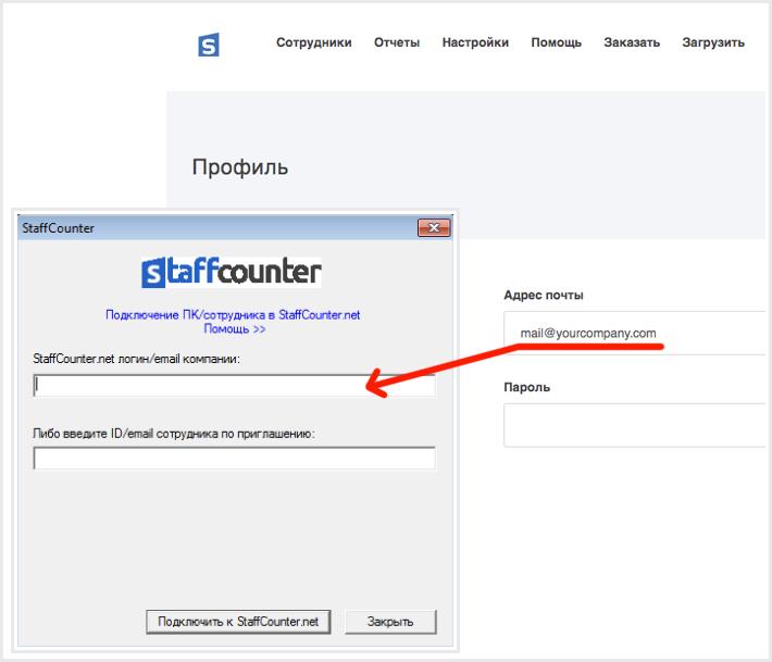 Установка через основной emailучётной записи на StaffCounter.