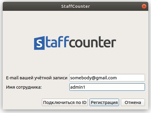 Обновленные возможности агента StaffCounter для OS Linux.