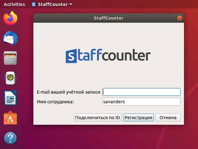 5. Поддерживает работу множества сотрудников в системе StaffCounter за одним компьютером в одном и том же системном профиле.