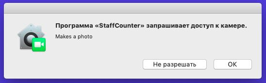 Разрешение для программы StaffCounter на доступ к камере.