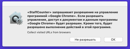 Разрешение для программы StaffCounter на доступ к Google Chrome.