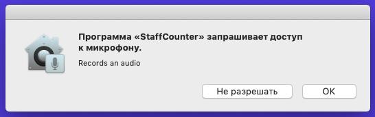 Разрешение для программы StaffCounter на доступ к микрофону.