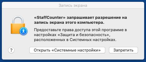 Разрешение для программы StaffCounter на доступ к микрофону экрану.