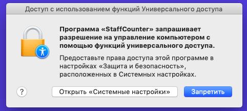 Разрешение для программы StaffCounter на доступ к клавиатуре.