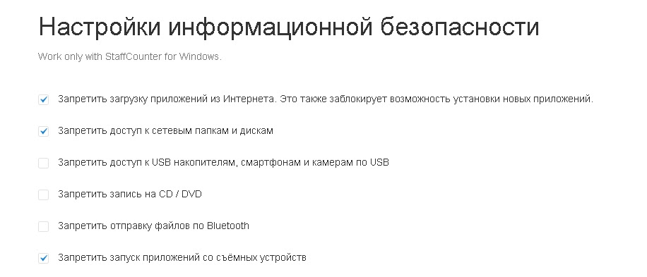 Настройки информационной безопасности.