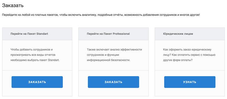Переход с бесплатного пакета Basic на один из платных (Standard или Professional).