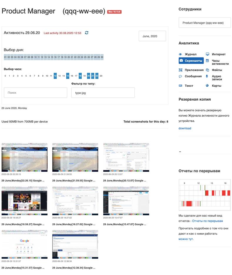 Создание снимков экрана и снимков с вебкамеры.
