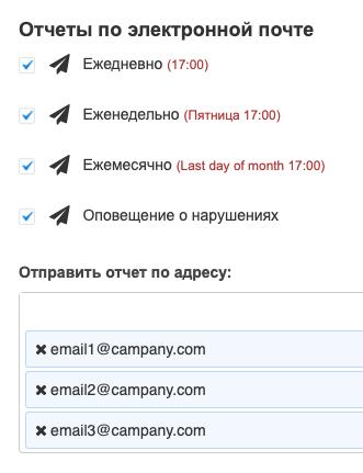 Настройка получение отчетов на Email