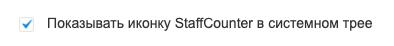 Показывать иконку StaffCounter в системном трее.