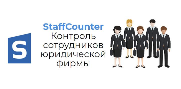 Особенности контроля сотрудников Юридической фирмы.